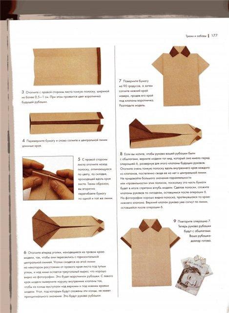 Оригами На 23 Рубашка