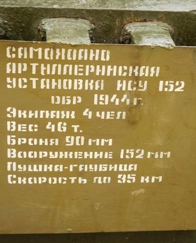 ису-152(3) (388x482, 152Kb)