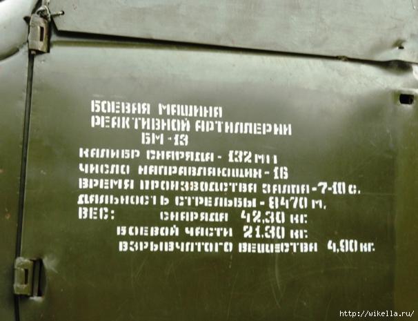 катюш (606x465, 191Kb)