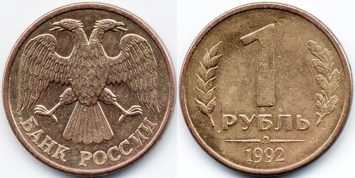 один рубль 2014 со знаком ммд стоимость