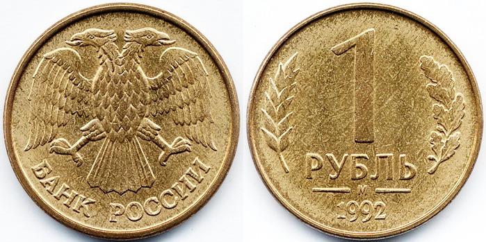 Сколько стоит монета 1 рубль 1992 рубль 1844 спб кб