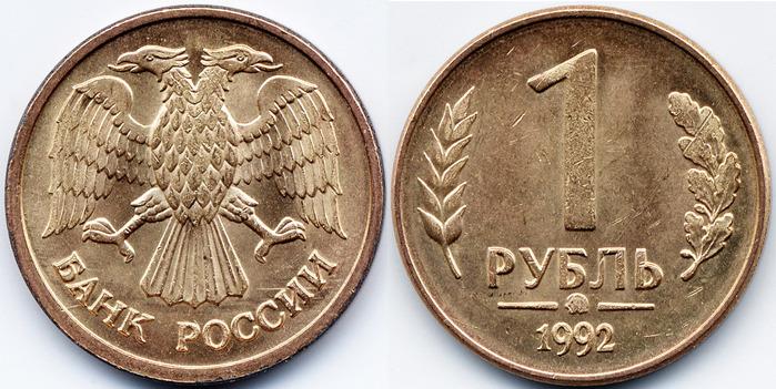Сколько стоит 1 рубль 1992 монета 10 рублей 1998 года цена