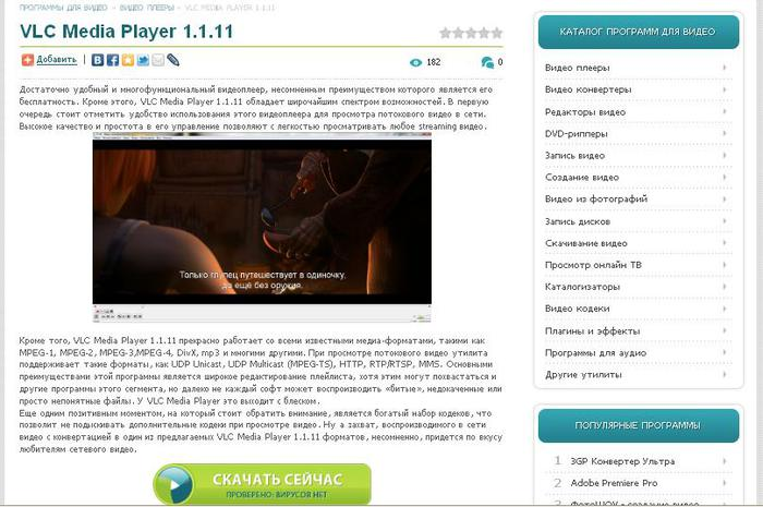 программы для видео скачать/1329566253_soft (700x465, 59Kb)