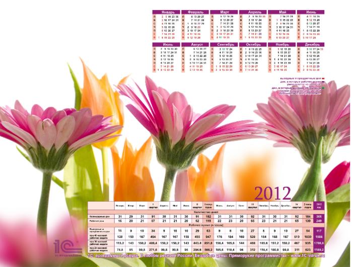 3819019_Fotooboi_na_rabochii_stol_s_proizvodstvennim_kalendarem_2012_1329567355082 (700x530, 476Kb)