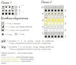 Превью 3 (640x544, 168Kb)