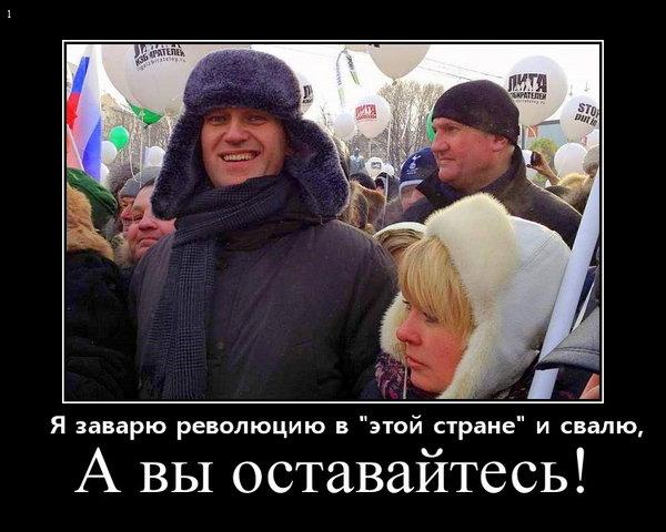 приколы, Новости 2012, интересно, лучшее, Алексей Навальный, перевыборы, голов,/4800606_s640x480_5 (600x480, 58Kb)