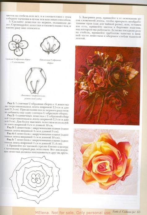 """Иллюстрация 16 к книге  """"Изысканные цветы из лент.  Украшения и аксессуары.  Винтаж и современность """", фотография..."""