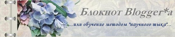 баннер Блокнот Bloggera ЭТАЛОН (600x127, 23Kb)
