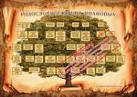 Превью дерево (700x500, 439Kb)
