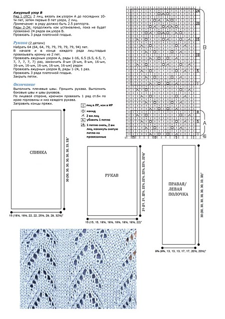 Жакет Long&lacy3 (452x640, 83Kb)
