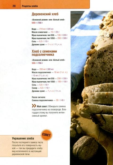 Рецепт быстрого приготовления хлеба в хлебопечке мулинекс рецепты
