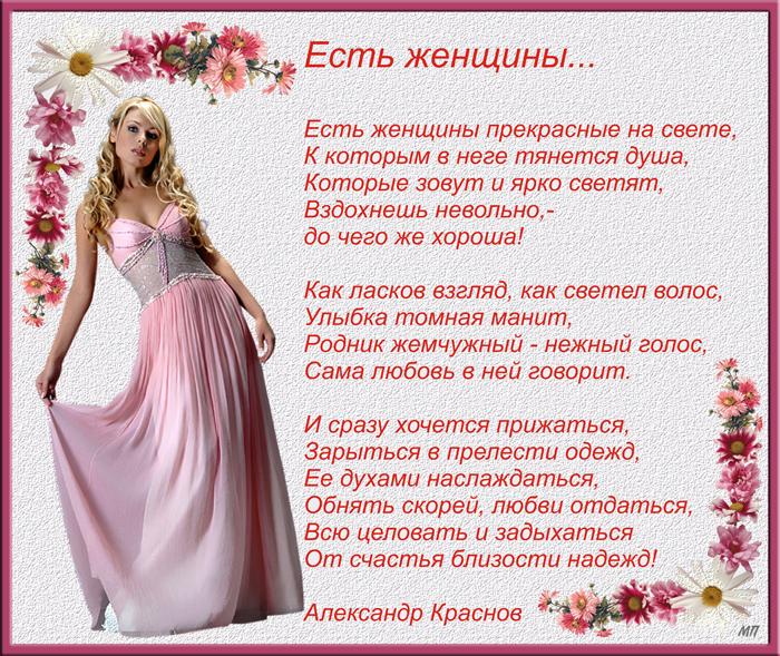 Поздравления с днем рождения женщине про красоту