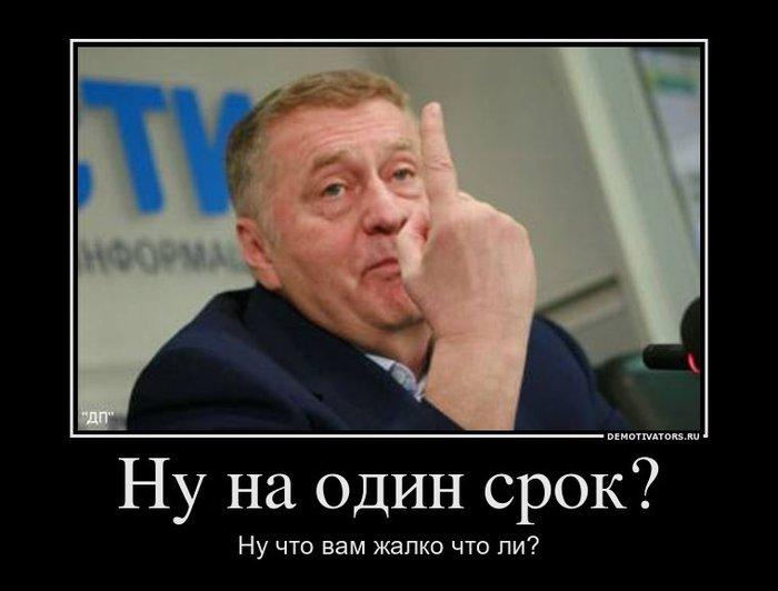 Жириновский хочет тотябы один срок (700x532, 40Kb)