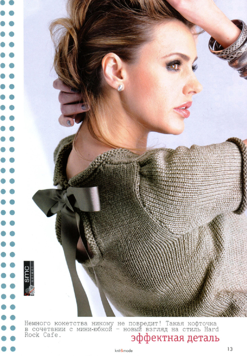 Knit___Mode____3-2012_.page14 (486x700, 448Kb)