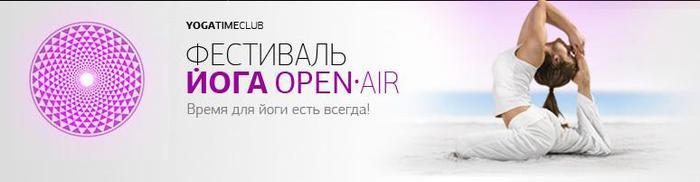 фестиваль йоги на черном море/1329765822_2 (700x182, 18Kb)