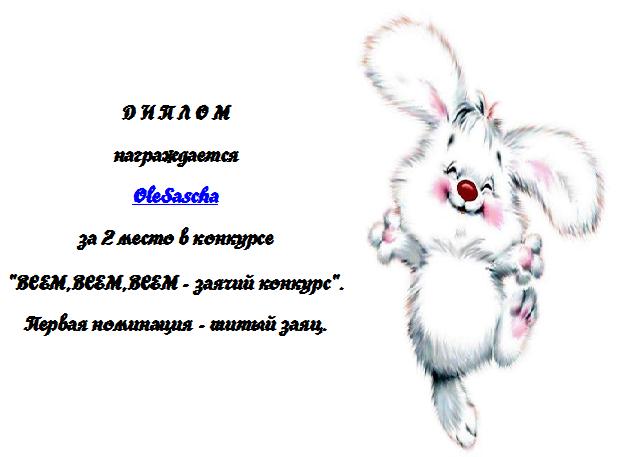 4360308_Diplom_2_mesto_2_ (640x457, 125Kb)