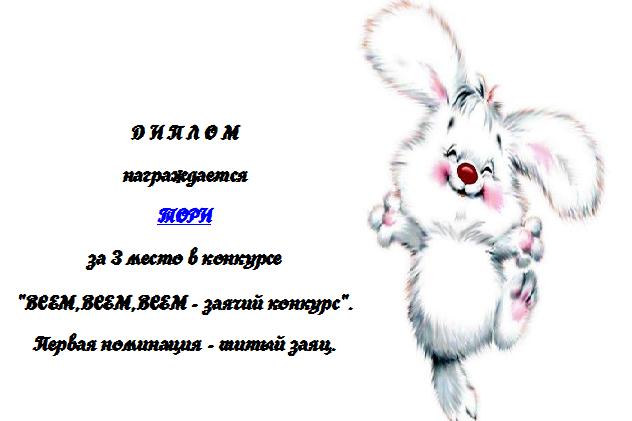 4360308_diplom_3_mesto_png1 (632x421, 123Kb)