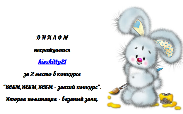 4360308_Diplom_2_mesto_1_ (625x391, 145Kb)