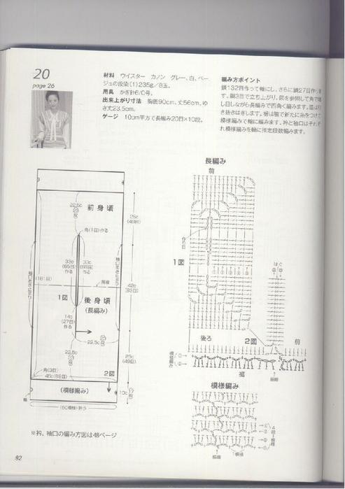 L.K.S.NV80229.page85 (493x700, 191Kb)