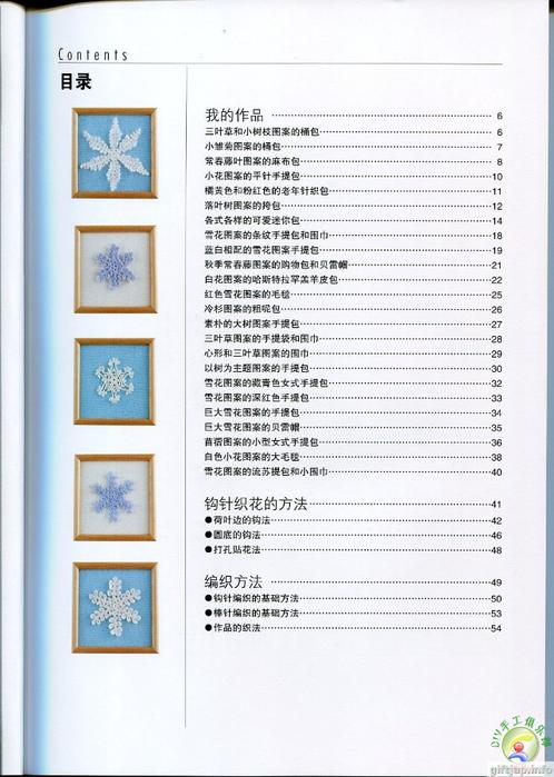 003 (498x700, 352Kb)