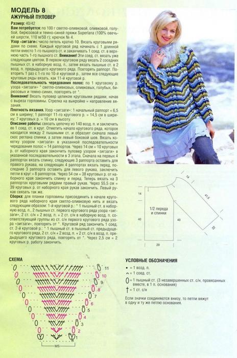 http://crochet.korabel.net/images/Pulover/d061213.jpg/4174683_d061213 (464x700, 274Kb)