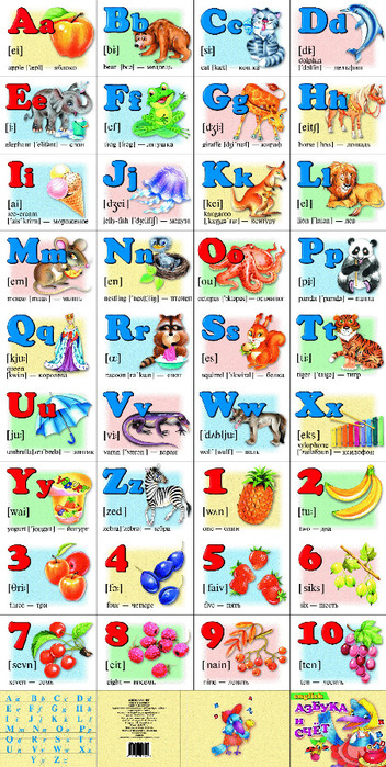 Азбука английская с цифрами (малый формат), - Плакаты, таблицы на картоне
