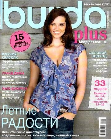 Burda Plus Special 1 (весна-лето 2012) Burda для полных + выкройки.
