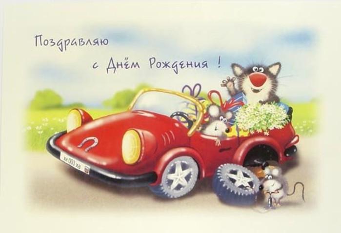 Поздравления с машиной
