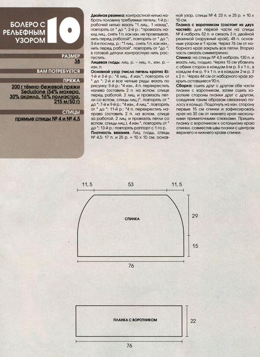 болеро3 (511x700, 378Kb)