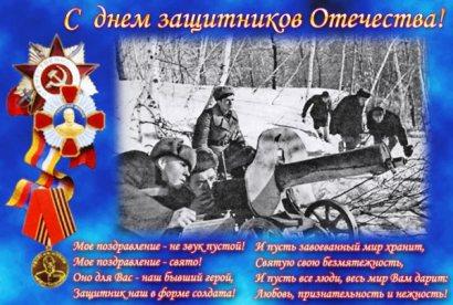 Копия День Защитника Отечества 16 (410x276, 41Kb)