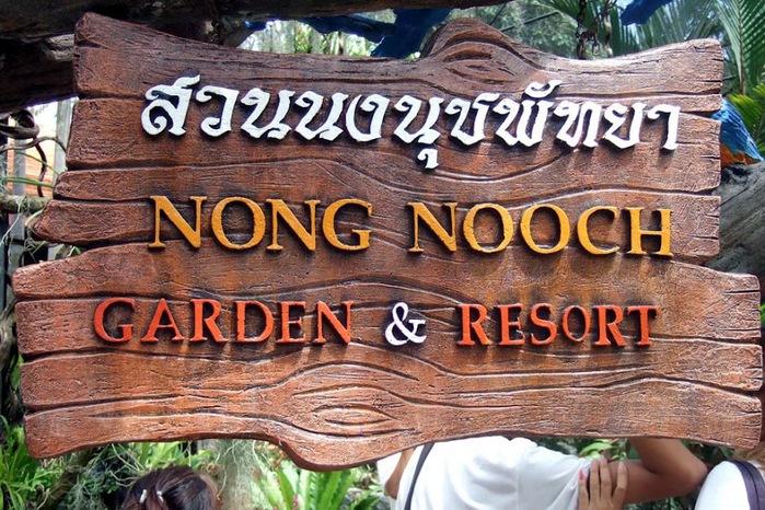 Парк Нонг Нуч (Nong Nooch Tropical Garden) 91595
