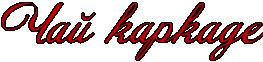 1868538_RCaIPkarkade (263x62, 7Kb)