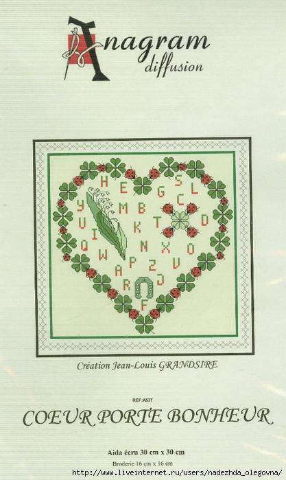 Anagram - Coeur Porte-Bonheur 1 (417x700, 244Kb)