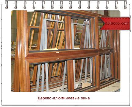 дерево-алюминиевые окна/3518263_okna (434x352, 225Kb)