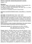 Превью 2 (509x700, 309Kb)