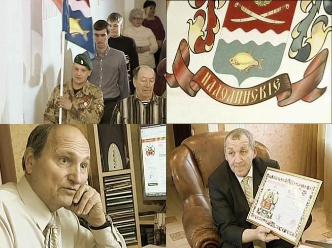 герб и флаг ростовской области