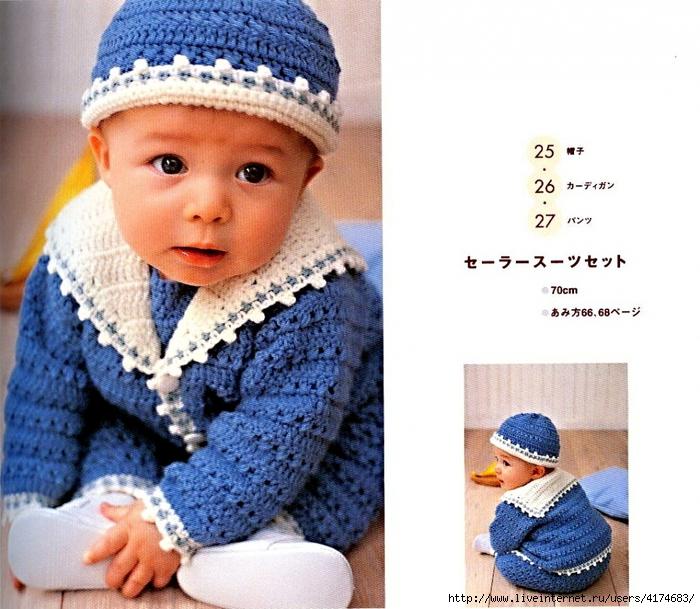 вязание для малышей со схемами и описанием.