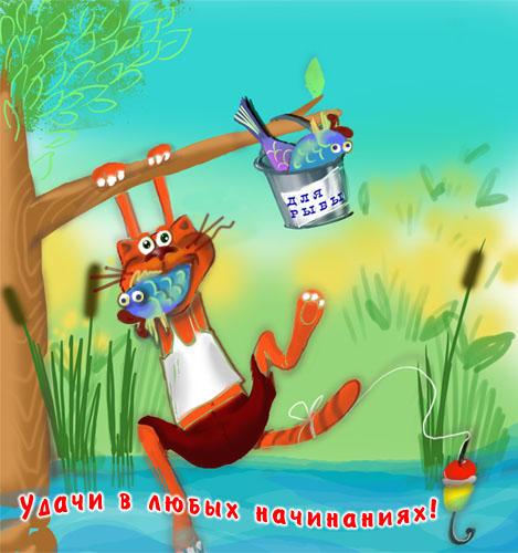 img0.liveinternet.ru/images/attach/c/4/83/979/83979842_pro_udachu.jpg