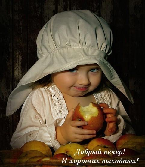 79001315_3085196_78837773_DOBROGO_VECHERA_Devchushka___ (482x557, 38Kb)