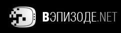 В эпизоде.нет - сериалы/2128644_v_epizode_net (243x66, 5Kb)