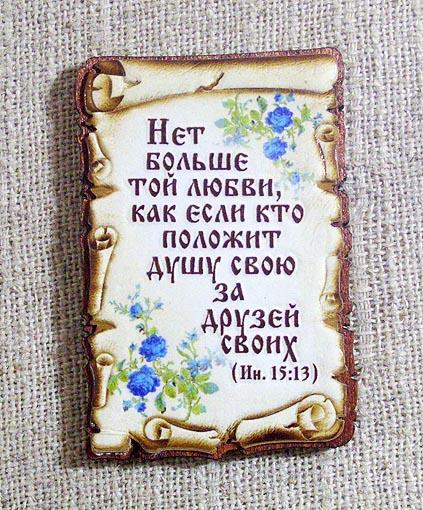 magnit-malyy-svitok-azbuka-very-in-32921 (423x510, 547Kb)