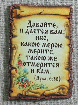 magnit-malyy-svitok-azbuka-very-luka-16051 (255x340, 213Kb)