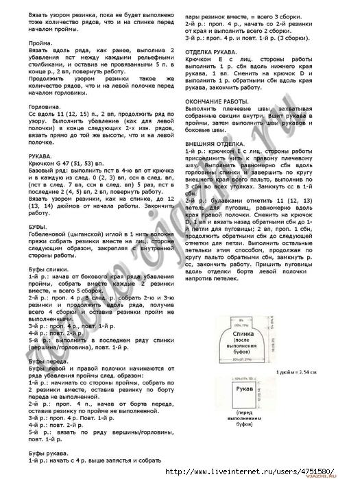 palto-s-bufami_p2 (493x700, 251Kb)