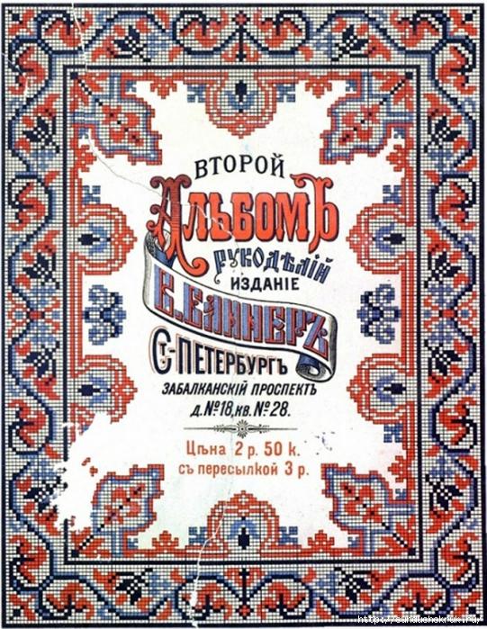 Сборник русских народных схем-узоров для вышивания крестом.  Присутствуют следующие мотивы для вышивания...