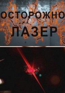 1316113390_ostorozhno-lazer (212x300, 15Kb)