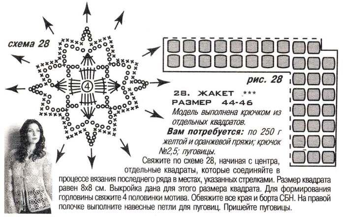 e28 (700x440, 60Kb)