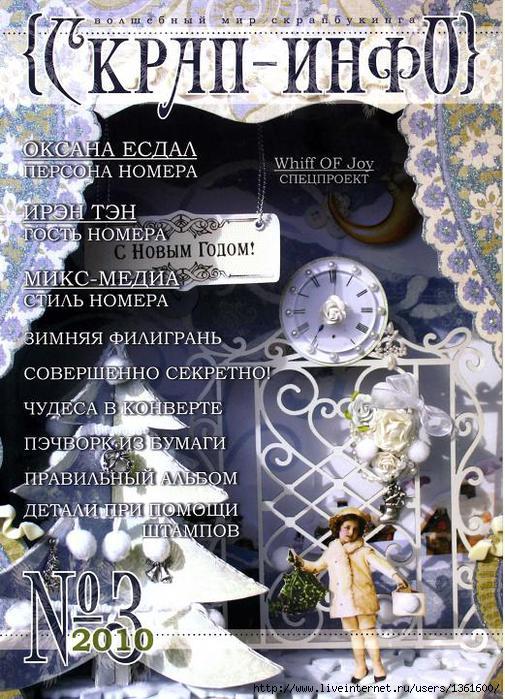 1330992043_Bezuymyannuyy (505x700, 268Kb)