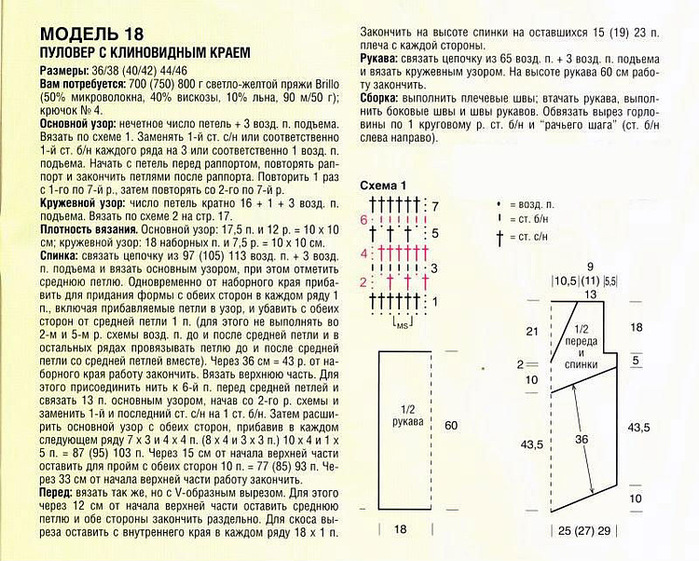3863677_pylover_kruchkom1 (700x561, 192Kb)