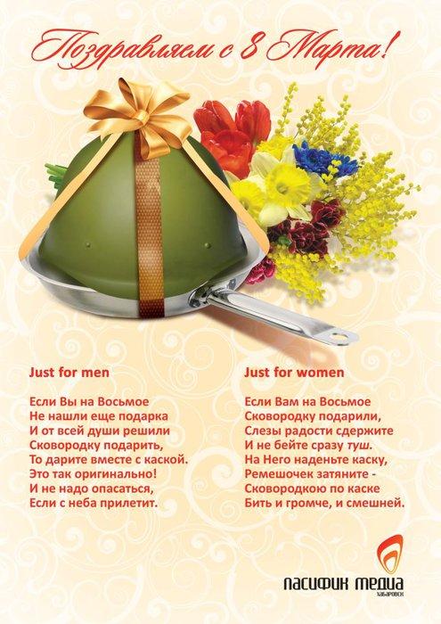Поздравления при подарке сковороды