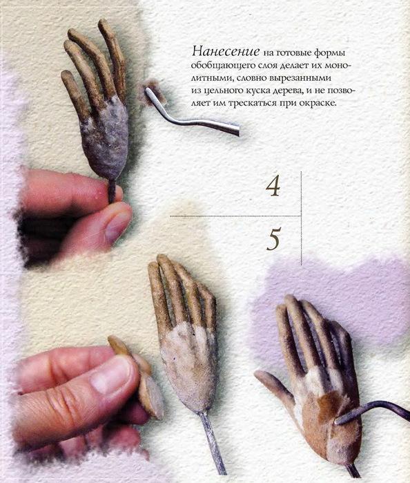 Как сделать руки кукле из папье маше